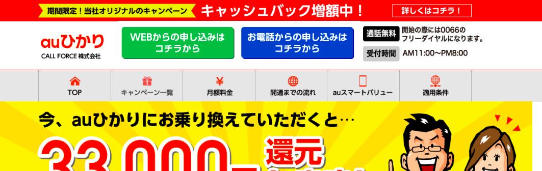 CALL FORCE(auひかり)